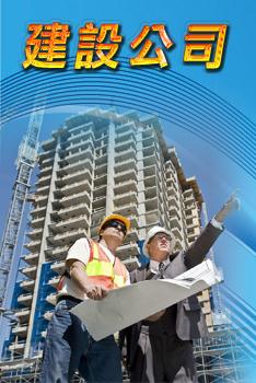 大高雄電子商圈-建設公司