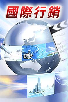 大高雄電子商圈-國際行銷
