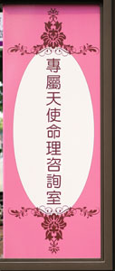 高雄,專屬天使命理咨詢室,塔羅牌,紫微八字,新生兒命名