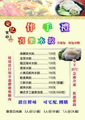 高雄,安記食府,酸菜白肉鍋,北方麵食,水餃團購