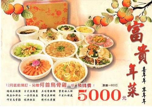 高雄家常菜,高雄聚餐,鳳山