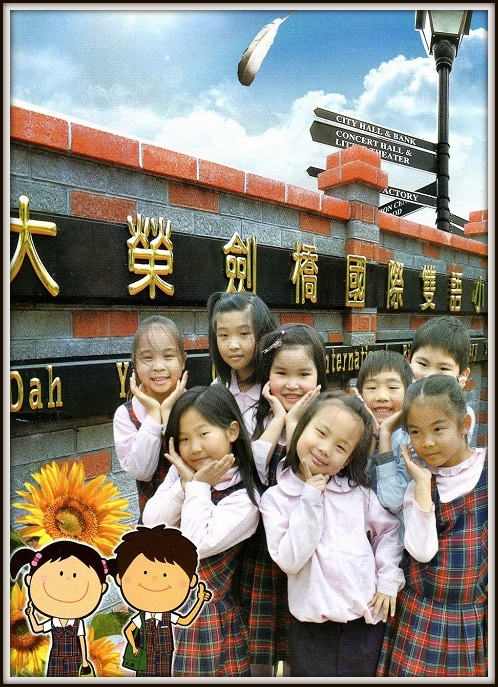 高雄市私立雙語小學,大榮劍橋國際雙語小學