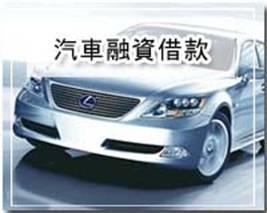 台北汽機車借款,房屋土地貸款,票貼借款,工商融資