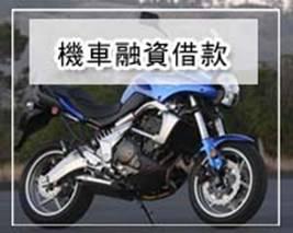 台北市,汽機車借款,汽機車借錢