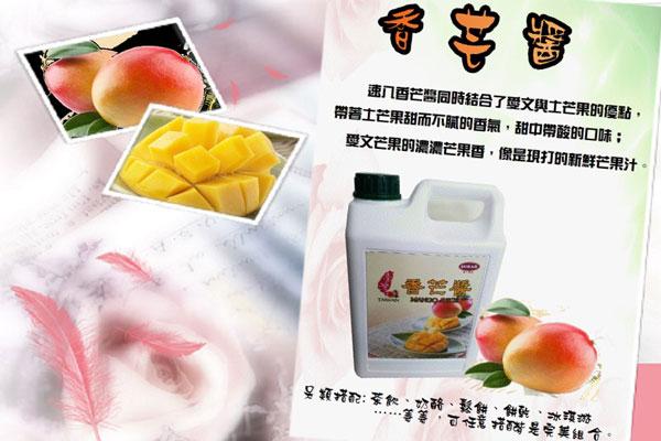 速八國際(原亨氏食品原料),高雄,食品原料,茶飲原料,咖啡