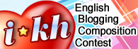 iKaohsiung English Blogging Composition Contest