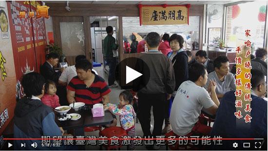 南台灣連鎖加盟機構,南台灣土魠魚羹,小額創業加盟連鎖,餐飲創業,小吃創業,小吃加盟,餐飲加盟,小額創業賺錢,美食加盟機構