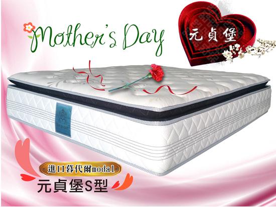 高雄,寢具,床墊,元貞堡床墊,智慧獨立筒乳膠床墊,智慧型乳膠Q床
