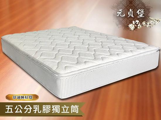 高雄元貞堡5公分獨立筒乳天然乳膠床墊~乳膠彈性佳、完美支撐身形。