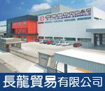 長龍貿易有限公司