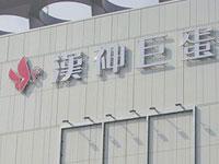 高雄漢神巨蛋電子商圈_高雄漢神巨蛋百貨(漢神巨蛋購物廣場)