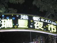 高雄漢神巨蛋電子商圈_瑞豐夜市